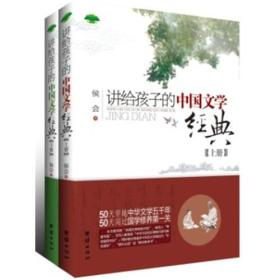 讲给孩子的中国文学经典(上下册)