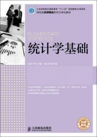 财经类名师精品系列立体化教材:统计学基础