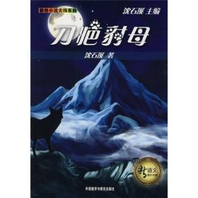 刀疤豺母(动物小说大师系列) 沈石溪 外语教学与研究出版社