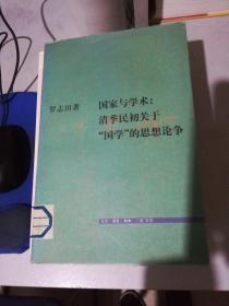 """国家与学术:清季民初关于""""国学""""的思想论争(馆藏)"""