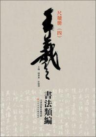 王羲之书法类编:尺牍册4