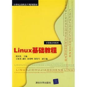 Linux基础教程