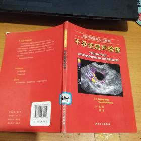 婦產科超聲入門系列:不孕癥超聲檢查     [印]等原 著;劉智 主譯    人民衛生出版社