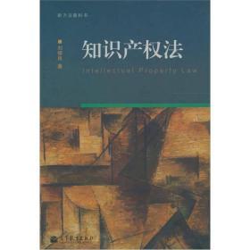 知识产权法刘银良高等教育出版社9787040299939