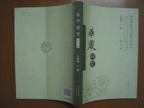 16开:华严研究 第一辑(近全新)