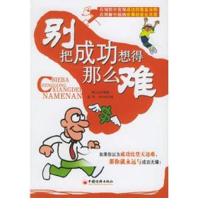 正版别把成功想得那么难陶之义湛洋刘开林图中国经济出版社979787501771639ai1