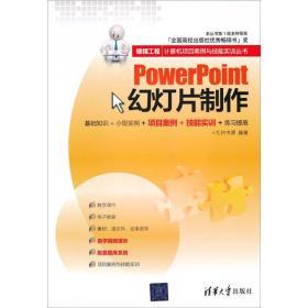 银领工程·计算机项目案例与技能实训丛书:PowerPoint幻灯片制作