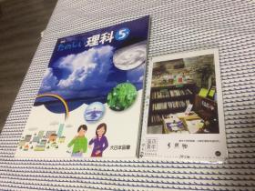 新版 楽しい理科(たのしい理科 )5年级  【日文原版教材 日本小学校理科用教材