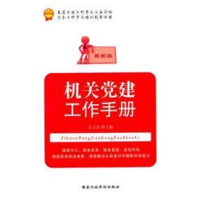 基层党组织书记培训首选教材:机关党建工作手册