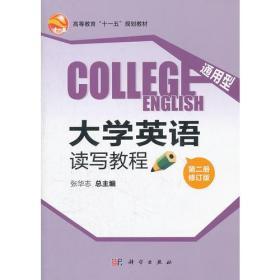 通用型大学英语读写教程(第二册修订版)(CD)