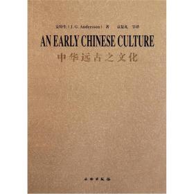 中华远古之文化