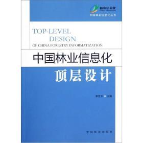 中国林业信息化顶层设计