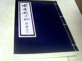 �x�h哉日�(一九二一)(�w的印章)【16�_ ��b、2011年一版雷霆�τ谔炖字�碚f�o疑是最好一印】 j