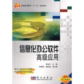 信息化办公软件高级应用李永平科学出版社9787030236302s