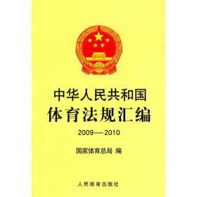 中华人民共和国体育法规汇编