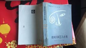 <贵州群众文化史>资料丛书第一辑《贵州民间艺人小传》