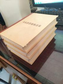 马克思恩格斯选集(第一卷,第三卷,第四卷)全四卷缺第二卷  精装