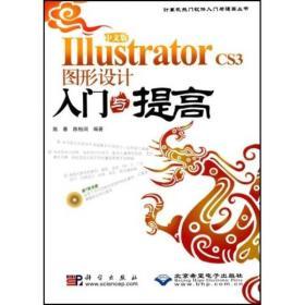 IllustratorCS3图形设计入门与提高