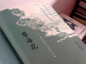孽海花:中国古典小说最经典