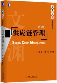 供应链管理(第5版)