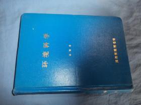 环境科学(1978年1-6期)馆藏精装合订本