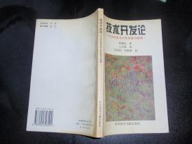 技术开发论:日本的技术开发机制与政策 日)斋藤优著  070103