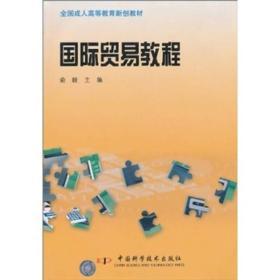 全国成人高等教育新创教材:国际贸易教程