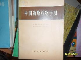 中国油脂植物手册