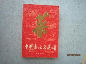 中国南北名菜谱 S0573