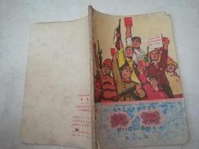 英语第一册河南省初中试用课本