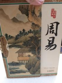 国学四库系列《周易》一册