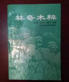 林奇木粹一版一印9000册