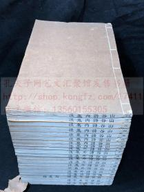 《黄诗全集五十八卷》 清乾隆五十三年(1788)树经堂刻本 白纸大开二十册全