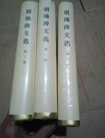 胡锦涛文选全三卷(精装本)