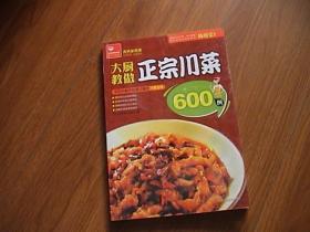 正宗川菜600例 大厨教做