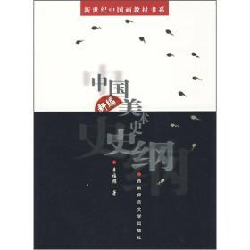 新编中国美术史史纲