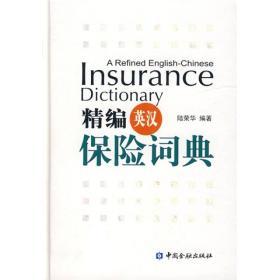 精编英汉保险词典