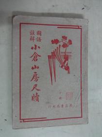 国语注解 小仓山房尺牍(下册)
