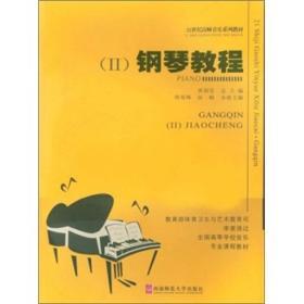 钢琴教程(二) 黄瑂莹 韩曼琳 高梅  9787562122739 西南师范大学出版社