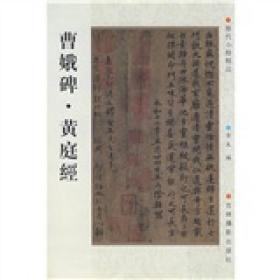 书法历代小楷:曹娥碑·黄庭经(新)