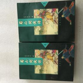 蜀山剑侠传 (4、5两册合售) 岳麓书社