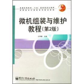 高职高专计算机系列规划教材:微机组装与维护教程(第2版)
