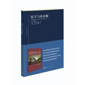 民主与再分配(东方编译所译丛)