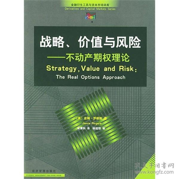 战略、价值与风险:不动产期权理论