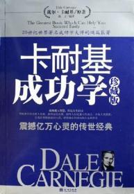 卡耐基成功学(珍藏版)  戴尔·卡耐基 金城出版社  9787800847851