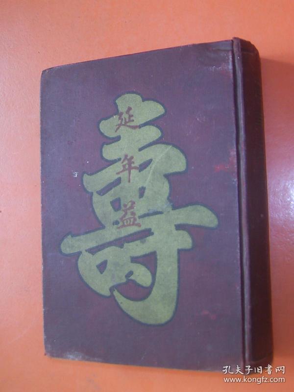 延年益寿  民国十三年七版