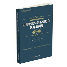 中国物流与采购信息化优秀案例集(2016)