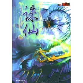 诛仙5萧鼎朝华出版社9787505413634