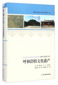 内蒙古文化遗产丛书:呼和浩特文化遗产