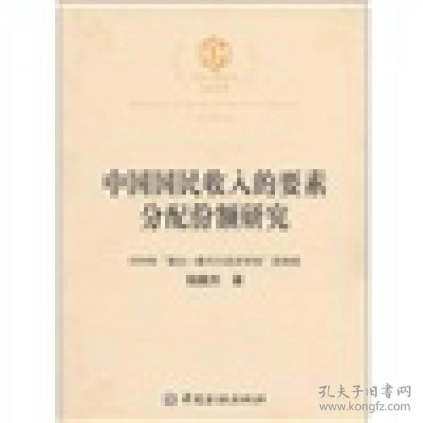中国国民收入的要素分配份额研究